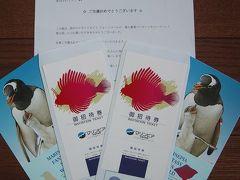 旅記録国内編2008 東京・神奈川・宮城〔02−松島宿泊編〕