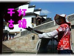 盲人摸象(-_-)上海之旅?千灯古鎮へ行ってみました。