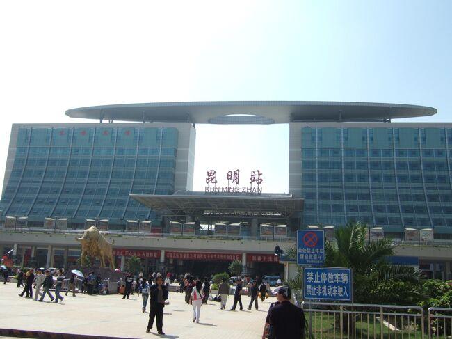 昆明 -中国西南の旅-
