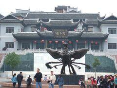 鳳凰 -中国西南の旅-