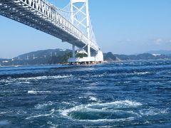 有馬温泉と(なぜか)徳島・鳴門への旅。(2日目:鳴門観光の巻)