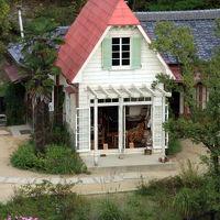 小さな旅●モリコロパーク 1 サツキとメイの家