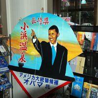 """オバマ大統領 再選おめでとうございます。  ((o(^-^)o))  """"Change Change Change !   """"オバマ大統領を勝手に応援する旅"""" 第1弾 「長崎県雲仙市小浜温泉の旅」"""