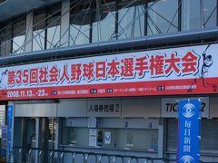 社会人野球in京セラドーム&ホルモン、うどん、たこ焼き、串揚げ