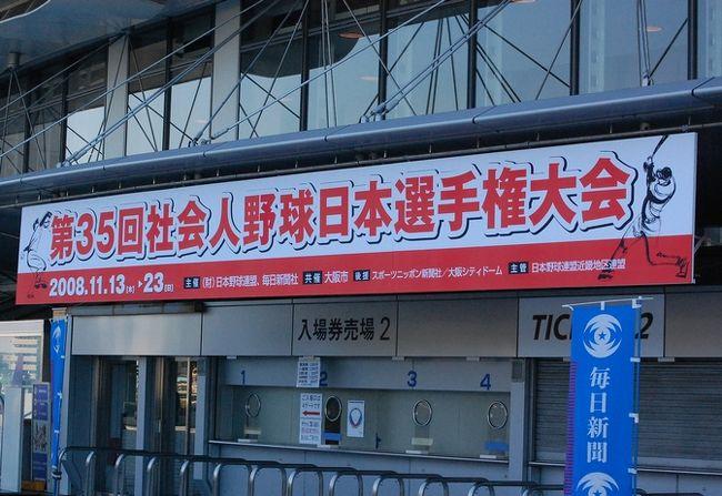 2日の有給休暇を使って、第35回社会人野球日本選手権を京セラドームまで見に行ってきました。せっかくの大阪だから、美味しいものをたくさん食べてくることを狙っていました。<br /><br />旅行前のミッションは、<br /> ・たこ焼き&ビール<br /> ・ホルモン&ビール<br /> ・うどん<br /> ・串揚げ&ビール<br />を達成することです。<br /><br />野球の写真が多いですが、野球好きも、そうでない方もお楽しみください。<br /><br />【11月13日 (1日目)】<br /> 日本生命−NTT信越硬式野球クラブ<br /> ホンダ熊本−富士重工業<br /> 日産自動車−JR東日本東北<br /><br />【11月14日 (2日目)】<br /> 茨城ゴールデンゴールズ−ヤマハ<br /> トヨタ自動車−日本通運<br /> NTT西日本−JR四国<br /><br /><br />新幹線の往復チケットは、会社の協力もあり、10000円で豪華弁当付きでした!ラッキー!<br />たこ焼きが熱くて、激しくヤケドしたのは、誤算でした。