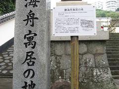 日本二十六聖人記念館 − Nagasaki, Japan