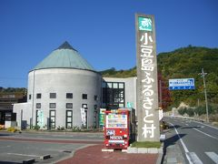道の駅  『 小 豆 島 ふ る さ と 村 』