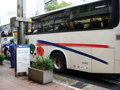 この日の伊丹空港へは三ノ宮からリムジンバスで!!