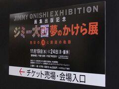 【ちょっとお出掛け】ジミー大西展に行ってみよう。