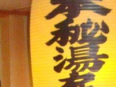 「 初雪の越後長野温泉 と 上塩地そばまつり 」 の旅  < 新潟県三条市 >