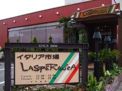 「ラスペランザ」レポ。遂に登場!08年11月24日(月・振替休日)→加筆中です、、、
