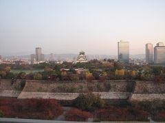 早朝の秋色に染まった大阪城公園を眺める