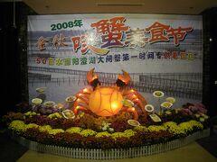 【江蘇省】 蘇州・昆山 * 上海蟹(大閘蟹)の季節を 旅する