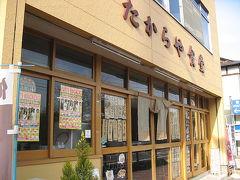 「たからや食堂」の牡蠣。。。仙台周辺の旅。。。その1
