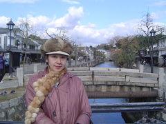 倉敷美観地区を歩く クリスマス2008  冬の倉敷小さな旅