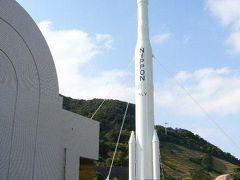 種子島の旅その2・・・種子島宇宙センター