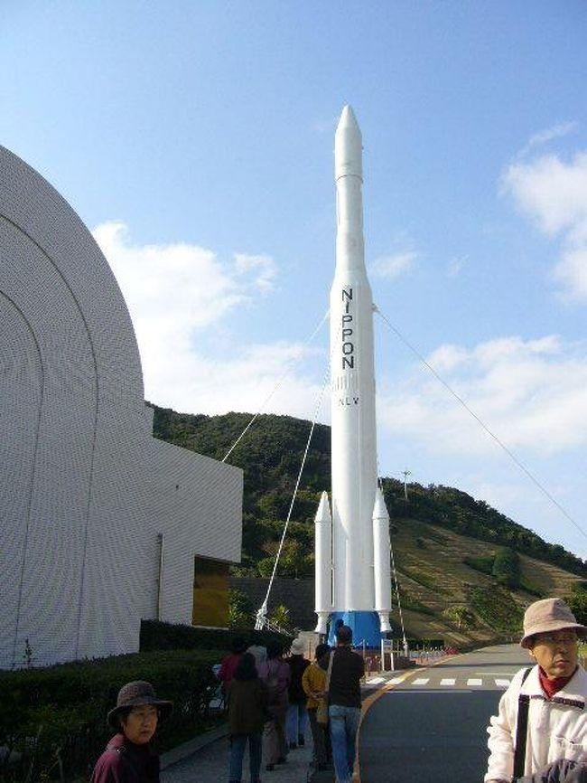 やがて大和温泉ホテルhttp://www.d4.dion.ne.jp/~tdaiwa/<br />に11時50分に到着しここで昼食を摂った。昼食後再びバスで走行すると、前方に海が開けてきて、風光明媚な場所に到着した。直立している白色のロケットが目に飛び込んでくる。宇宙科学技術館のシンボルである。http://www.jsf.or.jp/<br /><br /> 宇宙科学館内は宇宙に関する様々な展示がなされており、ロケットの打ち上げを臨場感たっぷりに体感できるミニシアターや、実際に中に入れる「きぼう」実物大モデル、ロケットの設計や宇宙飛行士の適性を診断できるゲーム等も用意されている。<br /><br /> JAXA(Japan Aerospace Exploration Agency=宇宙航空研究開発機構)http://www.jaxa.jp/のバスが到着して二人の若い女性ガイドが笑顔で迎えてくれた。広い構内はバスで移動し見学するシステムになっているのである。<br /><br /> 広大な敷地内に散在する施設の要所では建物の中に入り、実物のロケットの本体やその構成品を見学できた。またロケット打ち上げの際にテレビ等で放映されて馴染みのある管制室も見学できたが思っていたより狭い部屋であった。日本の宇宙開発の最先端現場の一部を見学することが出来、有意義な一日であった。<br />