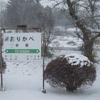 北海道&東日本パスの旅~悪天候にてんやわんや~