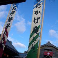 2009年 伊勢神宮参拝 VOL2