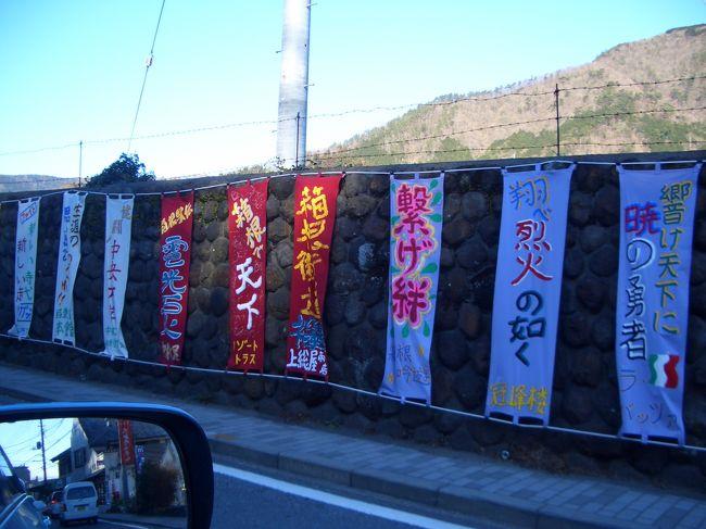 毎年、初詣のように行き続けている箱根駅伝。<br />今年も盛大に応援に行きました。<br /><br />そして今年はテレビにチラッと映りました!