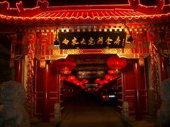 【北京市】 北京 *  毛沢東 胡同での日々を 旅する