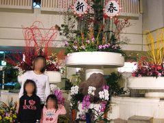 沖縄1日目・万座ビーチホテルでデラックス滞在@2009年冬休み