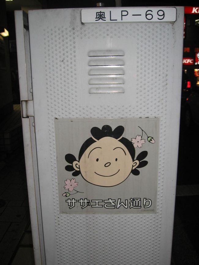 """12月に上京したときにちょこっと立ち寄った桜新町。<br /><br />***長谷川町子美術館***<br /><br />国民的漫画のサザエさんの生みの親<br />故・長谷川町子さんが作った美術館。<br />高校時代にはじめて来た後、何回、来てるかしら?<br /><br />数年前に来たとき、何とこちらのあるスタッフが<br />わたしと友達とサザエさんの家系図を見ながら<br />話しているのを聞いて""""同郷です""""と仰って・・・<br />それからまたさらに愛着が湧きました。<br /><br />東京には親戚がいないのですが、<br />東京の親戚に会いに行くような気持ちで<br />お邪魔している長谷川町子美術館・・・<br /><br />美術館のコレクションも毎回、楽しみなのですが<br />ここに行き着くまでの商店街の街並みもまた楽しいんです。<br /><br />桜新町の駅を出たら、そこからサザエさんワールドへ。<br /><br />(長谷川町子美術館)http://www.hasegawamachiko.jp/"""