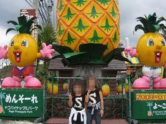 沖縄2日目・観光名所をぐるっとめぐり@2009年冬休み