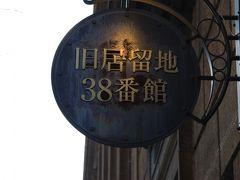神戸旧居留地の近代建築めぐり