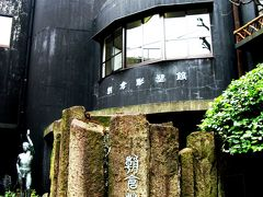 谷中の朝倉彫塑館を見学 ☆朝倉文夫住居兼アトリエ美術館