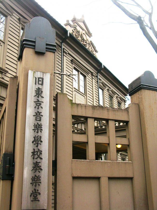 この奏楽堂は日本最古の木造の洋式音楽ホールで移築後、国の重要文化財に指定(昭和63年1月)された。<br /><br />東京芸術大学音楽学部の前身である東京音楽学校の施設だった奏楽堂は、昭和62年に台東区の手で現在地に移築保存され、一般に公開されるようになった。<br /><br />二階にある音楽ホールは、かつて滝廉太郎がピアノを弾き、山田耕筰が歌曲を歌い、三浦環が日本人による初のオペラ公演でデビューを飾った由緒ある舞台だ。正面のパイプオルガンは、大正9年に徳川頼貞侯がイギリスから購入し、昭和3年に東京音楽学校に寄贈したもの。アボット・スミス社製でパイプ総数1,379本。いまでは世界でも珍しい空気式アクション機構の、わが国最古の貴重なコンサート用オルガンでやわらかな音色が魅力とのこと。<br /><br />旧東京音楽学校奏楽堂については・・<br />http://www.taitocity.net/taito/sougakudou/<br /><br />書道博物館は、洋画家であり書家でもあった中村不折(なかむらふせつ)(慶応2年〜昭和18年)により、昭和11年に開館された。<br /><br />博物館には、亀甲獣骨文、青銅器、石碑、鏡鑑(きょうかん)、法帖、経巻文書など、不折が書道研究のために収集した、中国及び日本の書道に関する古美術品、考古出土品など、重要文化財12点、重要美術品5点を含む約16,000点が所蔵されている。<br /><br />書道博物館は本館と中村不折記念館からなり、本館は金石類の常設展示を、中村不折記念館には紙本墨書類を展示している。また、記念館には中村不折記念室を設け、不折の作品や関係資料も展示している。<br /><br />書道博物館については・・<br />http://www.taitocity.net/taito/shodou/shisetsu.html<br /><br />子規庵の建物は、旧前田侯の下屋敷の御家人用二軒長屋といわれている。<br />明治27年子規はこの地に移り、故郷松山より母と妹を呼び寄せ、子規庵を病室兼書斎と句会歌会の場として、多くの友人、門弟に支えられながら俳句や短歌の革新に邁進した。 <br />。<br /> 昭和20年4月14日の空襲により子規庵は焼失。幸い土蔵は残り貴重な遺品が後世に残されました。現在の子規庵は昭和25年高弟、寒川鼠骨等の努力で再建され、同27年東京都文化史蹟に指定されて現在に至っているとのこと。<br /> <br />子規庵については・・<br />http://www.shikian.or.jp/