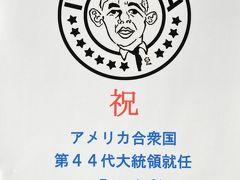 小浜・若狭の旅行記