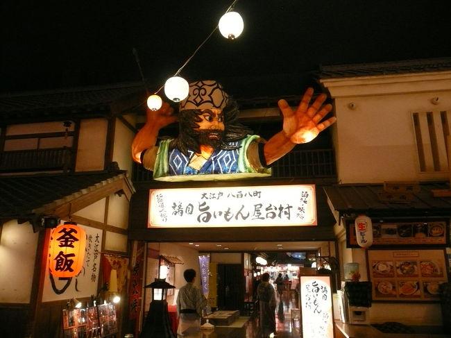 コミュ「4トラベルファンクラブ」のオフ会に参加するために東京までやってきたdraken。<br /><br />オフ会の開始時間までの東京散策を報告します。<br /><br />おまけ<br />なんと『ドアラ』のゲームが出ちゃいます。<br />http://www.youtube.com/watch?v=WjKRm3QJjRw<br /><br />ドアラの切ないテーマ曲をどうぞ!