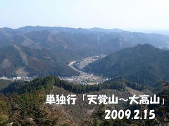 単独行「天覚山・大高山」