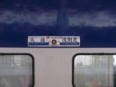 GW中国東北地方旅行(2006年)
