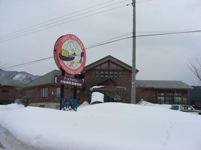 山形県最上町の前森高原に世界でただ一人、北極・南極を徒歩横断に成功した冒険家・大場満郎さんが校長をされている大場満郎冒険学校があり冬の豪雪地帯でなければ体験することが難しいカンジキ山歩き、イグルー体験、グリーンランドハスキー犬による犬ぞり体験などを関西地方や関東地方そして地元からの参加者10数人の男女で2月6日〜8日二泊三日のここ前森高原だからこそ?体験可能な真冬のアウトドア遊び。