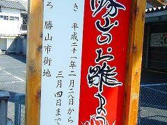 城下町を彩るお雛様 ~勝山ひとり歩き~