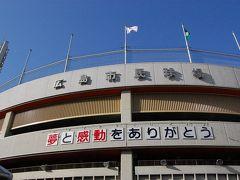 宮島~広島市民球場へ 「夢と感動をありがとう」 そして帰京