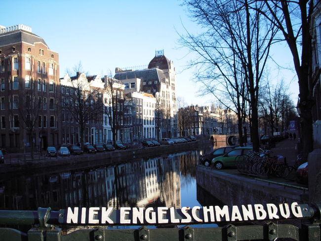アムステルダムの運河の風景、ベルギーでの友人訪問、<br />ドイツではケルンの大聖堂を目的に、そして各国のビールを<br />楽しみに旅した10日間の旅行記です。<br />読んでいただけたらうれしいです。<br /><br />以下、日程です。(■がこの旅行記です。)<br /><br />□2/13(金) 福岡→成田→アムステルダム<br />■2/14(土) アムステルダム市内観光<br />□2/15(日) アムステルダム→ザーンセスカンス→アムステルダム<br />□2/16(月) アムステルダム→アントワープ→ゲント→ワレゲム<br />□2/17(火) ワレゲム→ブルージュ→ワレゲム<br />□2/18(水) ワレゲム→ブリュッセル<br />□2/19(木) ブリュッセル→ケルン→デュッセルドルフ<br />□2/20(金) ケルン→フランクフルト日帰り観光<br />□2/21(土)~2/22(日) ケルン→アムステルダム→成田→福岡<br />