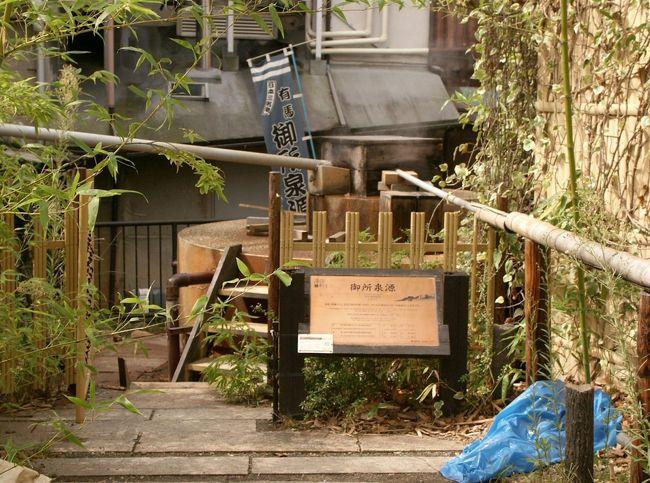 ➛有馬温泉への1泊2日の癒しの旅行、六甲を経由して到着しました。家から直通すれば車で1時間半程の場所なので、いつでも行けると思いながら、ついついチャンスがなかった有馬温泉です。<br />➛御所泉源<br />➛名所・史跡を訪ねて<br /> http://bit.ly/V2Okdw