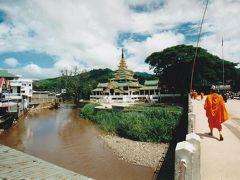 タイとミャンマーの国境線を求めて