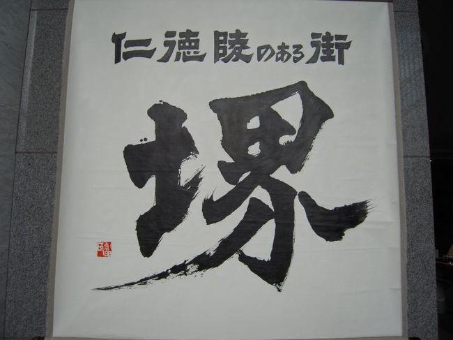 春分の日、雨はあがったが風は強い。暇やさかい(←関西弁で暇なので)無計画なままタンデムで堺に出かけました。<br /><br />堺は古い町で見どころたくさん!一日では足りないかも。結局は食べてばっかりになってしまいました。<br /><br />お薦めのホームページはhttp://www.sakai-tcb.or.jp/index2.php<br /><br />往復131kmでしたが、まだちょっと寒いですね。