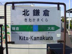 鎌倉一人旅・・・名所も電車もお腹イッパイ!