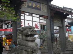 重慶旅行4磁器口の古い町並みを歩く
