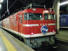冬の北海道ひとりあるき 『7.上野着の夜行列車 乗ったときから~♪』