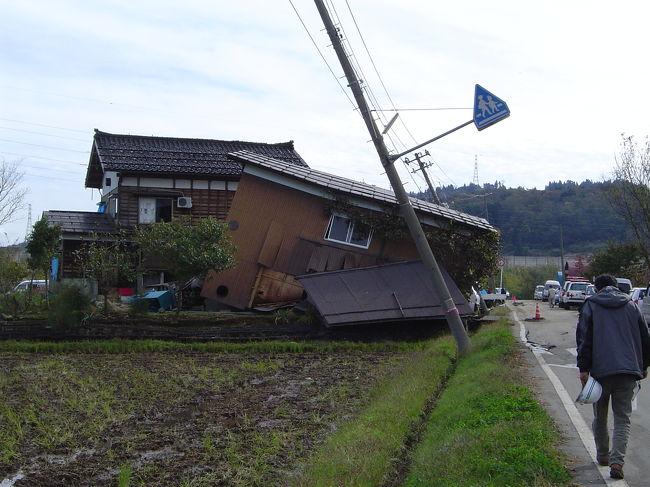 決して旅行とはいえないものですが、これは地震発生時に、ボランティア活動として現地入りしたときの記録です。災害を忘れないためにも、旅行記の中に入れました。<br />ご覧になる方も、ひとつの記録としてご覧になってください。<br />