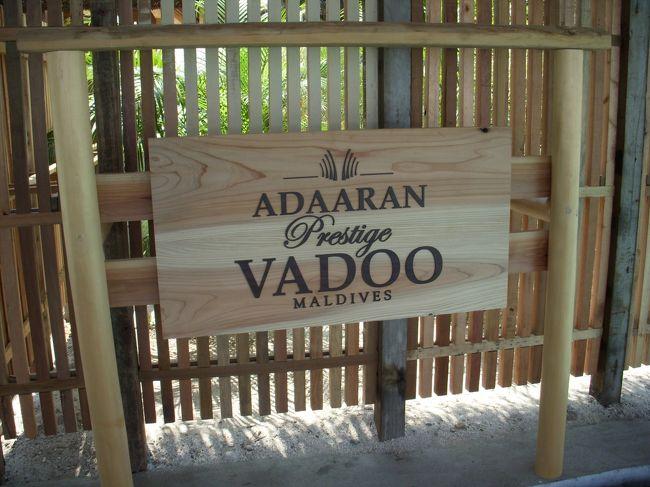 日本のダイバーに人気の高かった南マーレのヴァドゥ・ダイビングパラダイス。おととしリゾートはクローズしてしまいましたが、大規模な改装を経て、2009年3月28日「アダーラン・プレステージ・ヴァドゥ」としてリニューアルオープンしました!