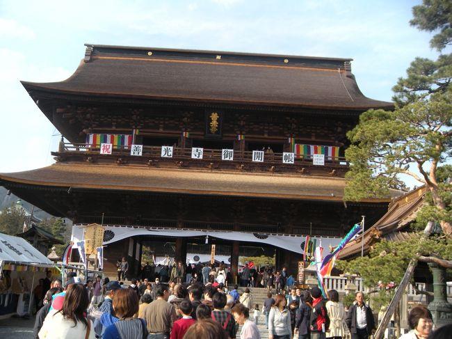 イチゴ狩りと須坂動物園と善光寺に行ってきました。