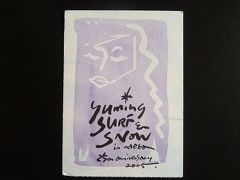 YUMING SURF&SNOW in Naeba Vol.25 2005