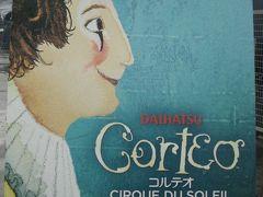 CIRQUE DU SOLEIL 「Corteo」へ